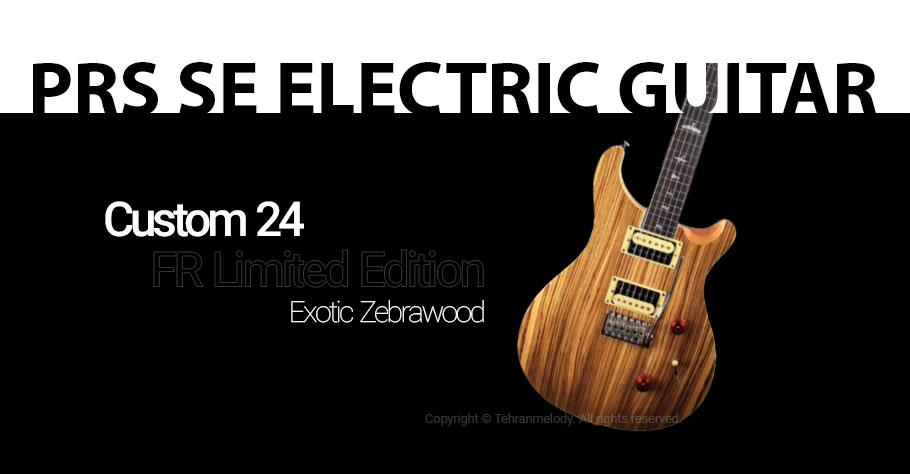 گیتار الکتریک پی آر اس  PRS SE Custom 24 FR Limited Edition Exotic Zebrawood